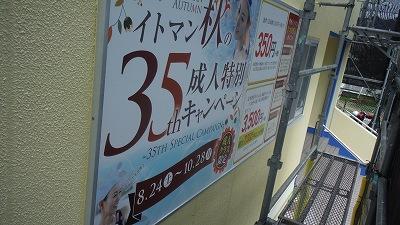 イベント告知(35th成人特別)2