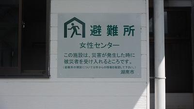 避難所改修前(教育サポートセンター)