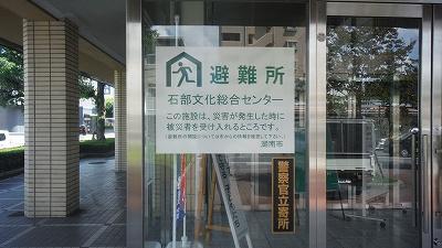 避難所改修前(石部文化ホール)
