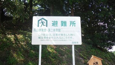 避難所改修前(雨山体育館)