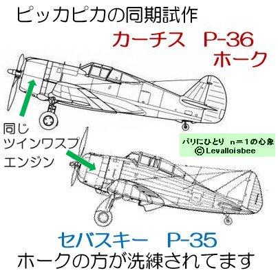 P-35とP-36側面図比較