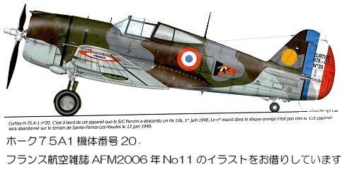P-36仏雑誌AFM REVdownsize