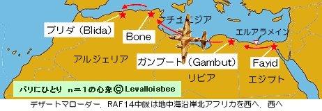 RAFマローダーは砂漠を西へ西へ