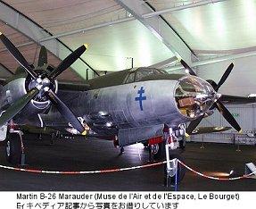 自由フランス空軍のマローダー