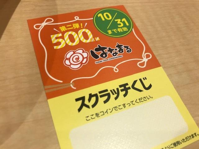 hanamaru2019-09-2.jpg