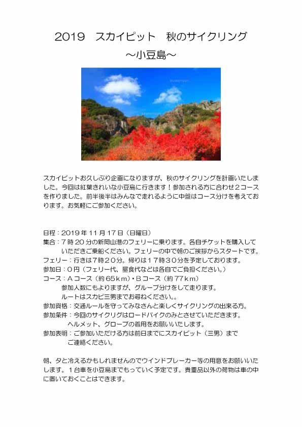 2019shoudoshima1.jpg