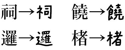 書痙フォント字体