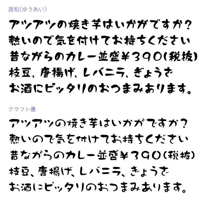 YuaiKurafutosumi.jpg