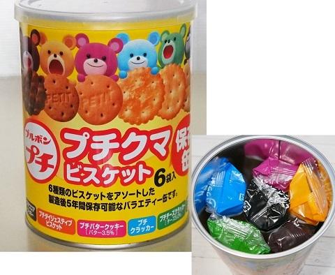 プチクマ保存缶