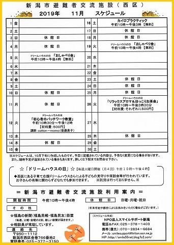 交流所(ブログ用)11ー1