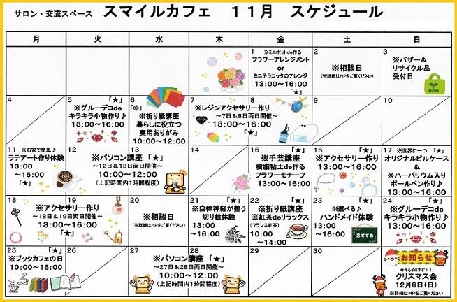 スマイルカフェ(ブログ用)11-2
