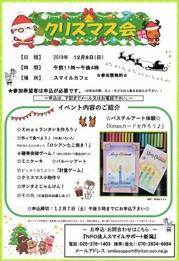 スマイル・クリスマス会(ブログ用)1