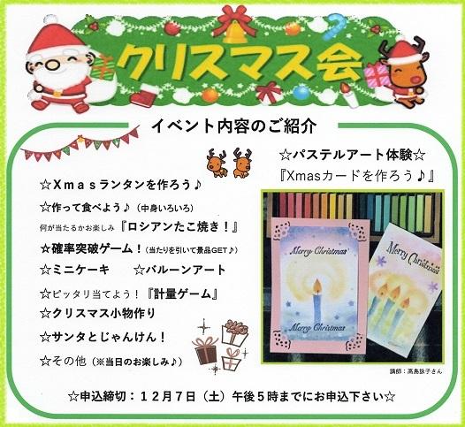 スマイル・クリスマス会(ブログ用)2