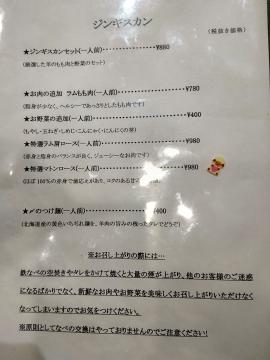 ジンギスカンメニュー@らむ屋