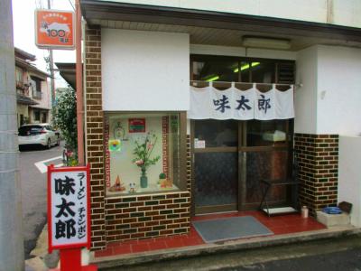 011019味太郎