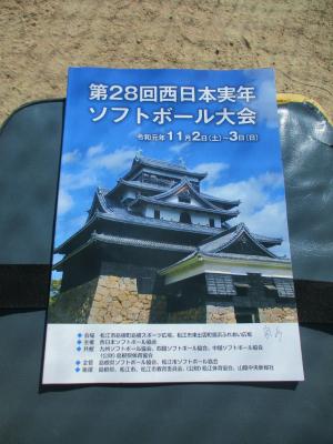 011102西日本ソフト実年1