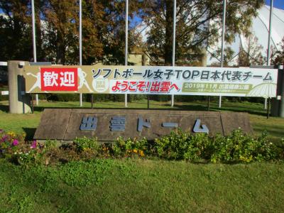 011123ソフトボル日本代表来たる