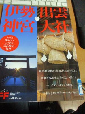 200115島根の本2