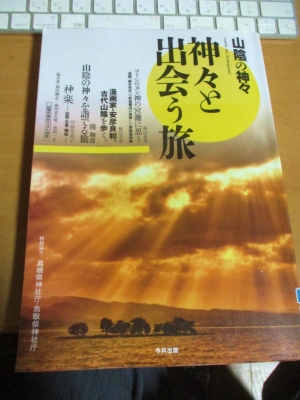 200115島根の本1