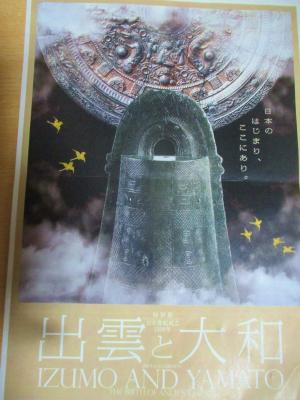 200226東博展覧会1