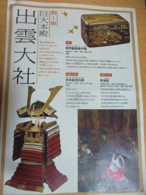 200226東博展覧会3