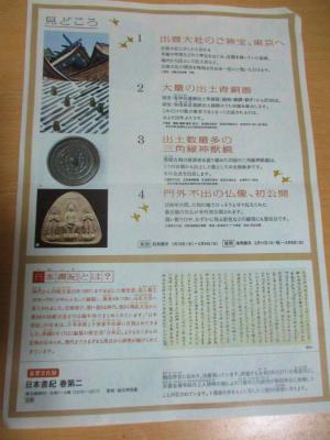 200226東博展覧会4