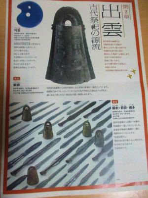 200226東博展覧会5