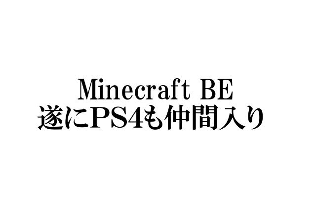 クロス プレイ ps4 マイクラ マインクラフトで