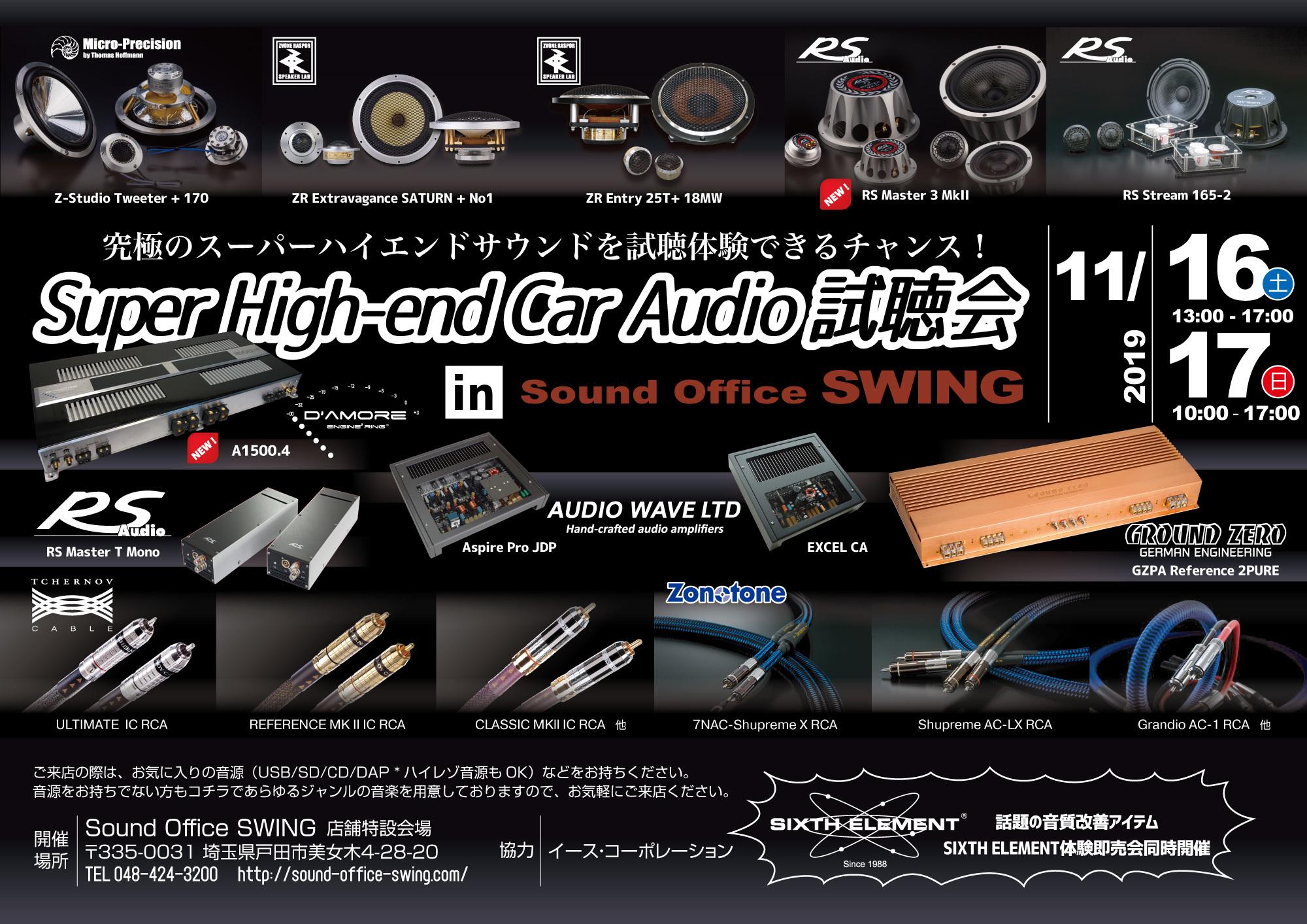 SoundOfficeSWING試聴会告知2000v2