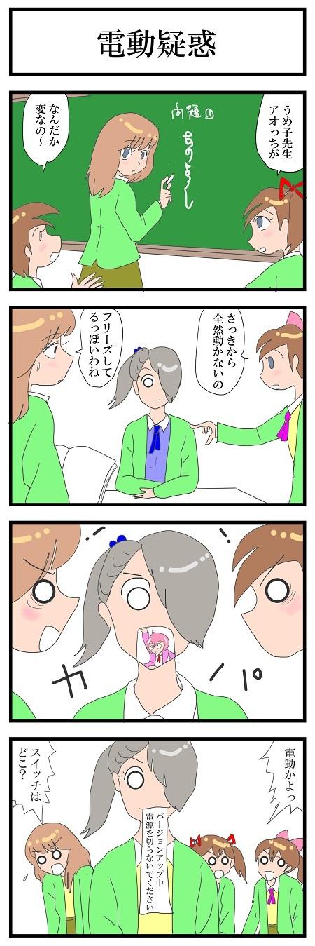電動疑惑2