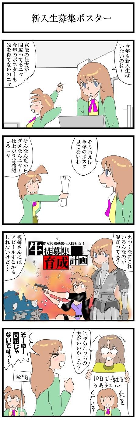 新入生募集ポスター
