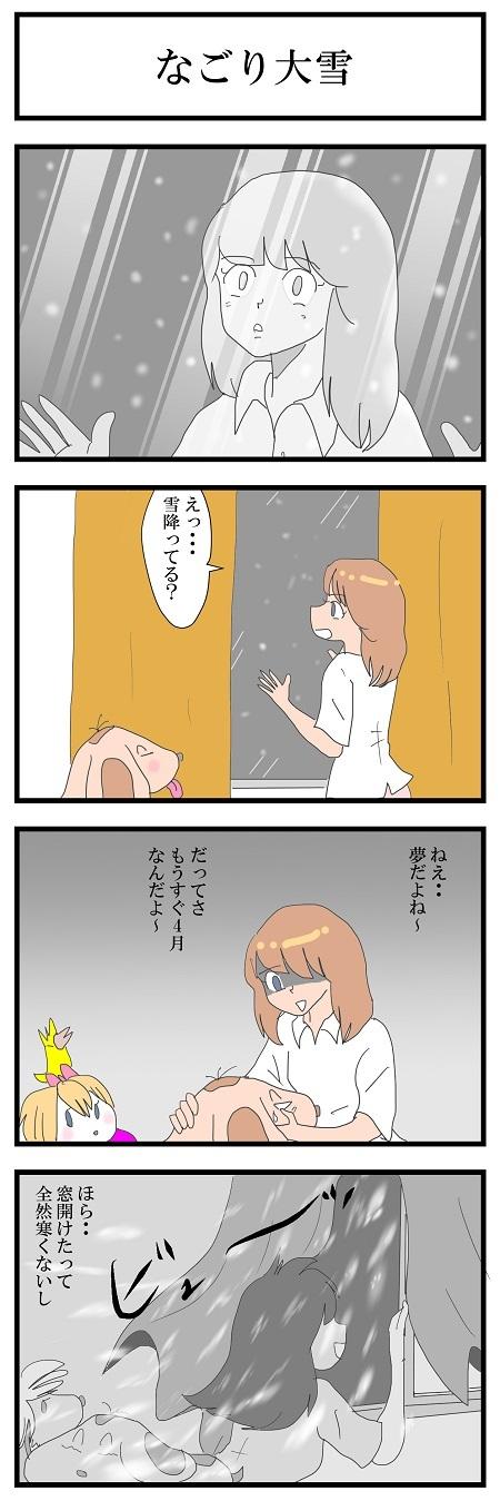 なごり大雪2