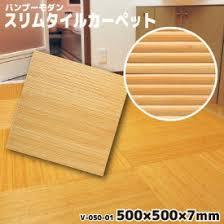 竹タイル4