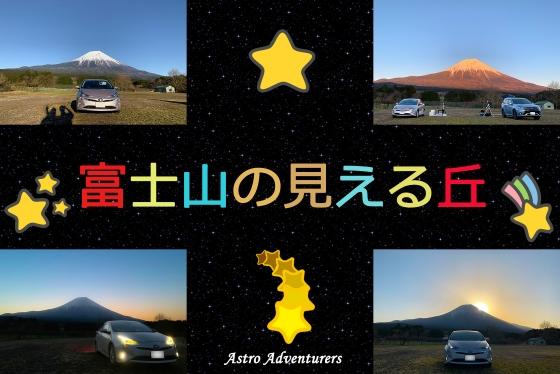 富士山の見える丘