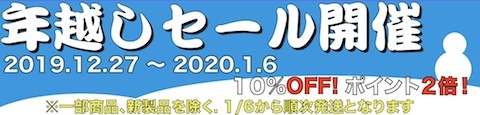 2019toshikoshi_sale.jpg