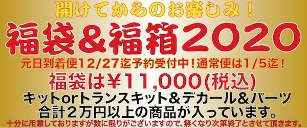 2020fukubukuro1.jpg