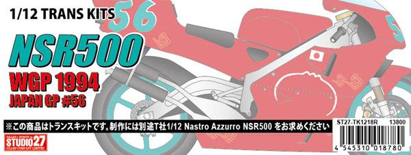 TK1218R_Boxart_600.jpg