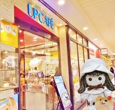 上野 UP CAFE