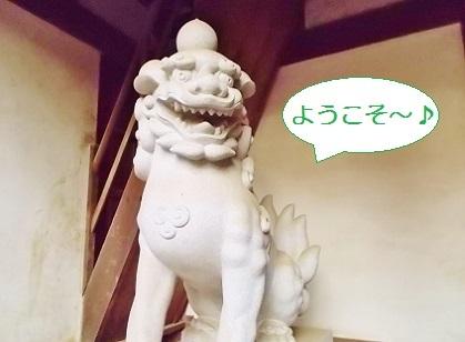 ようこそ 東漸寺狛犬