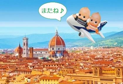 またね イタリアの空から