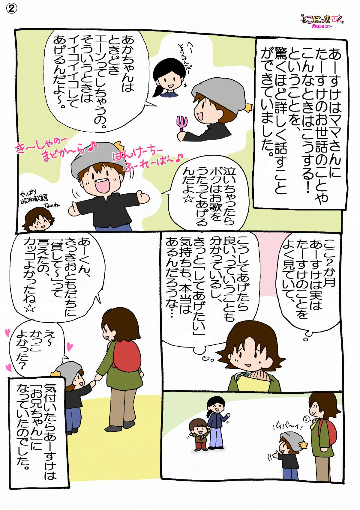 281-2公園にて②