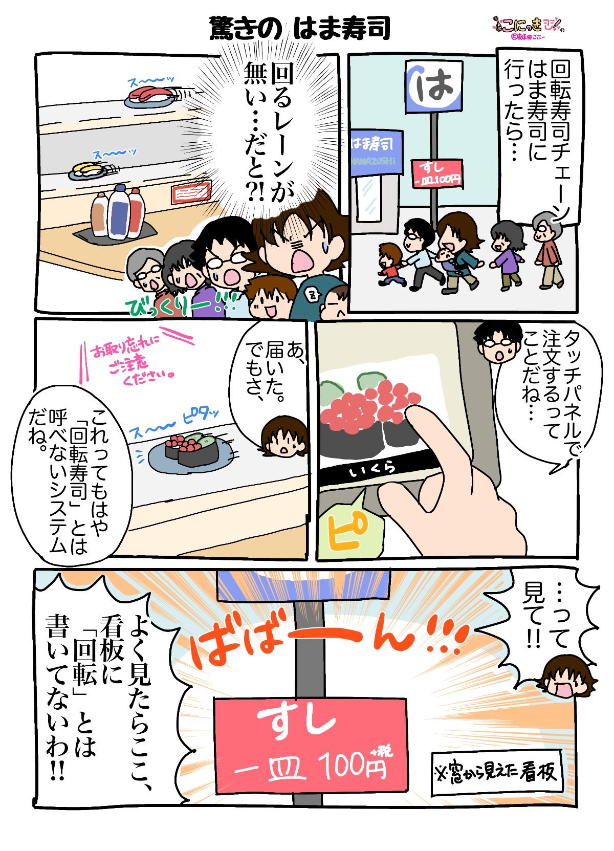 299-1驚きのはま寿司①