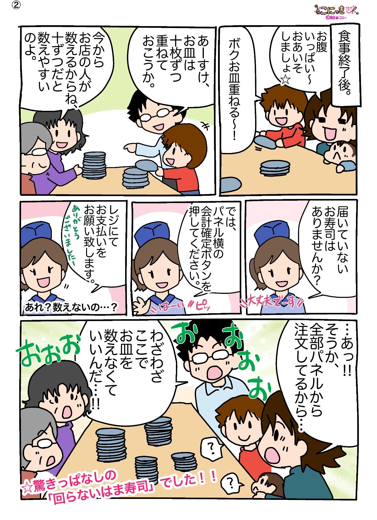 299-2驚きのはま寿司②