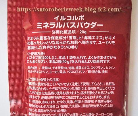 発汗・温熱・保湿作用、角質ケア、ダイエットに!ギネス認定雪塩配合入浴剤【イルコルポ ミネラルバスパウダーお試しセット】効果・口コミ。