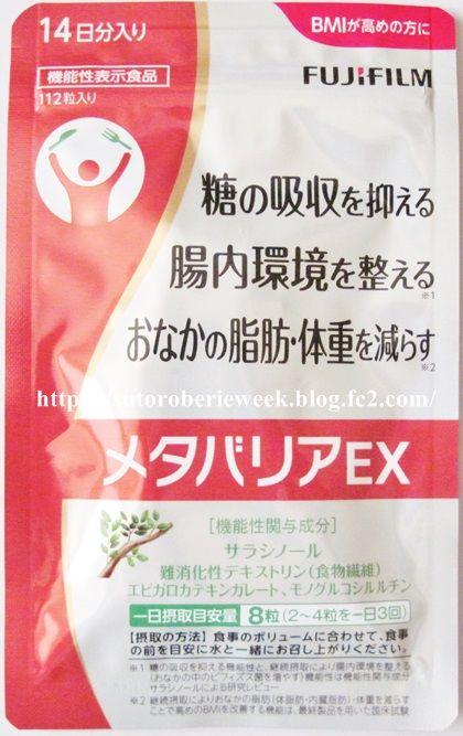3つの機能性表示食品サプリ!糖質・腸内環境・おなかの脂肪・体重に【メタバリアEX】お試し540円♪効果・口コミ。