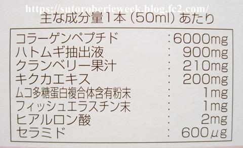 美容サポート成分が、いいから吸収力が良く、実感力が高いドリンク【ミネルヴァ コラーゲン6000】効果・口コミ。