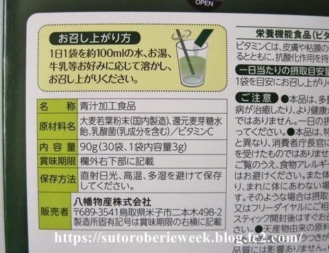 実感・安心・信頼!低価格で続けやすい【やわた 昔ながらの本青汁】国産大麦若葉、乳酸菌、ビタミンC配合♪効果・口コミ。