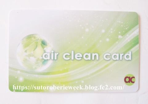 99.99%除菌?半永久的に持続!インフルエンザウィルス・花粉・カビ・臭い対策に【エアクリーンカード】効果・口コミ。