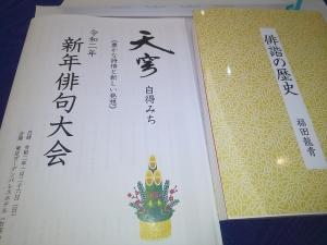 2001新年大会
