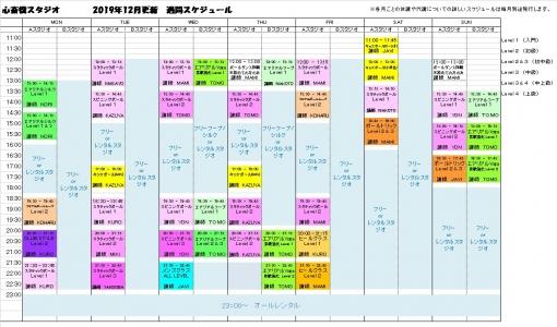 大阪ポールダンス心斎橋エアリアルヨガ・エアリアルフープ・エアリアルシルク教室レッスンスケジュール